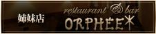 系列店 ORPHEE